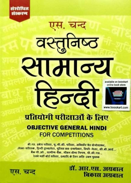 S.CHAND VASTUNISTH SAMANYA HINDI OBJECTIVE GENERAL HINDI FOR COMPETITIONS BY Dr. R.S. AGGARWAL  VIKAS AGGARWAL