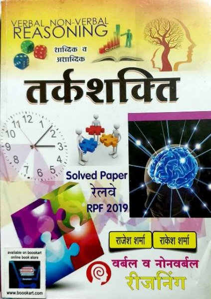 SHARMA CLASSES  VERBAL NON VERBAL REASONING TARKSHAKTI RAJESH SHARMA RAKESH SHARMA