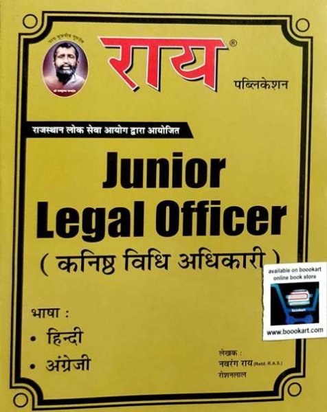 RAI JUNIOR LEGAL OFFICER VIDHI ADHIKARI BOOK BY NAVRANG RAI ROSHANLAL