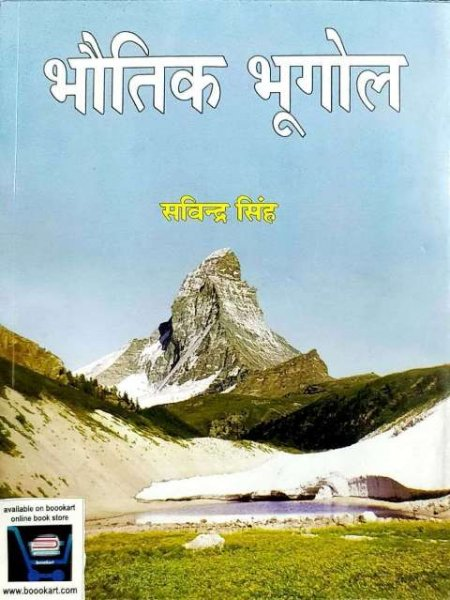 BHAUTHIK BHUGOL SANVINDRA SINGH PRAVALIKA PUBLICATION (physical geography )