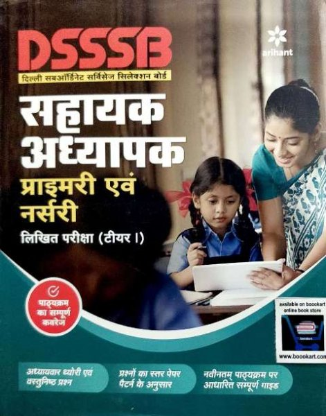 ARIHANT DSSSB PRIMARY TEACHER TIER 1 (H)