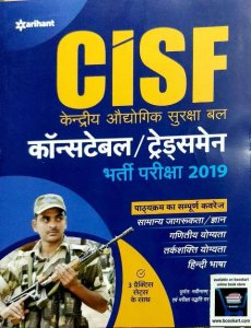 ARIHANT CISF CONSTABLE TRADESMAN EXAM 2019