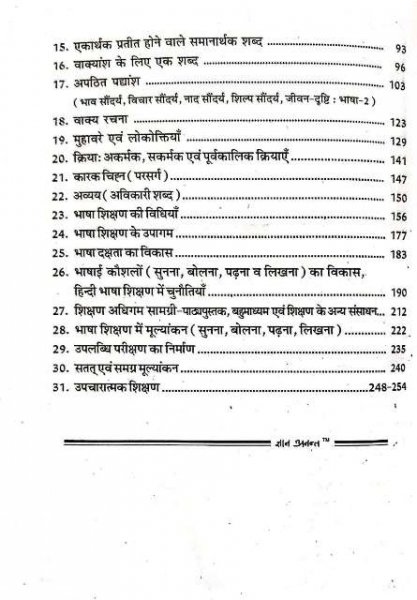 LAKSHYA REET LEVEL 1 BHASHA CLASS 1 to 5 HINDI SANSKRIT ANGREJI BY KANTI JAIN MAHAVEER JAIN ANSHUL JAIN