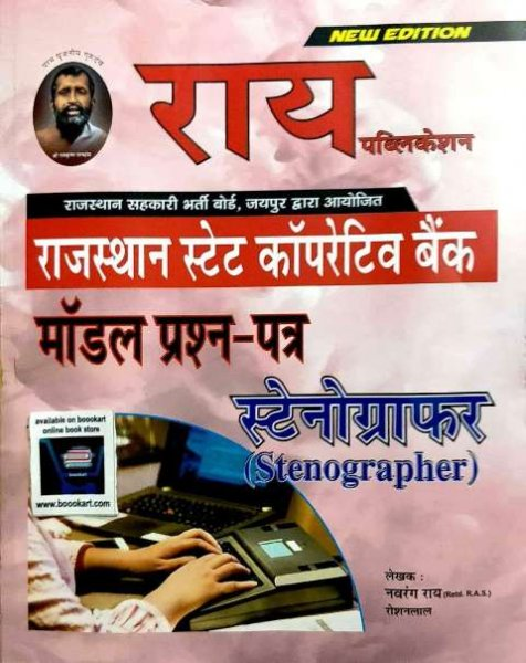 RAI RPSC RAJASTHAN STATE CO-OPERATIVE BANK STENOGRAPHER MODEL PAPER BY NAVRANG RAI