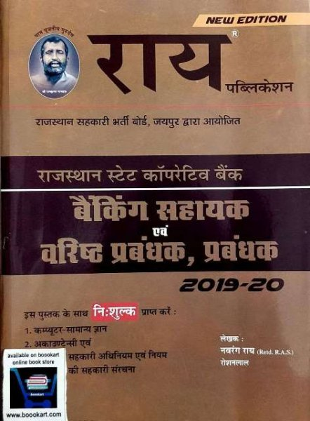 RAI CO-OPERATIVE BANK BANKING ASSISTANT & MANAGEMENT POST RECRUITMENT EXAM BOOK BY NAVRANG RAI ROSHANLAL