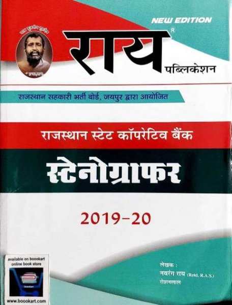 RAI CO-OPERATIVE BANK STENOGRAPHER BOOK BY NAVRANG RAI ROSHAN LAL