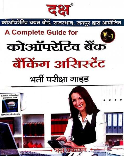 DAKSH CO-OPERATIVE BANK BANKING ASSISTANT BHARTI PARIKSHA GUIDE