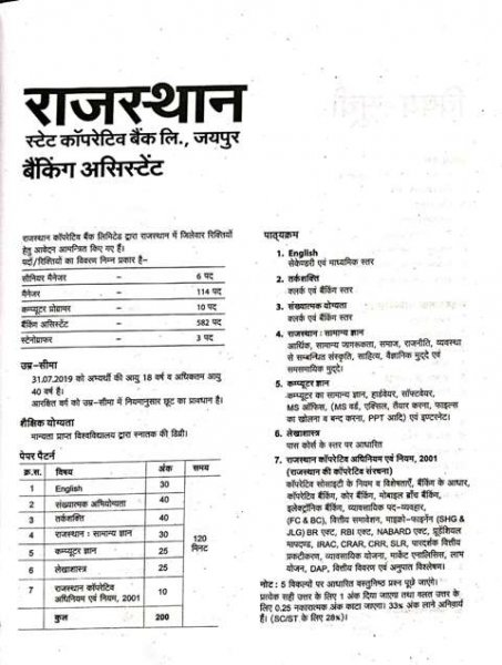 ARIHANT RAJASTHAN STATE CO-OPERATIVE BANKING ASSISTANT WRITTEN EXAM BOOK