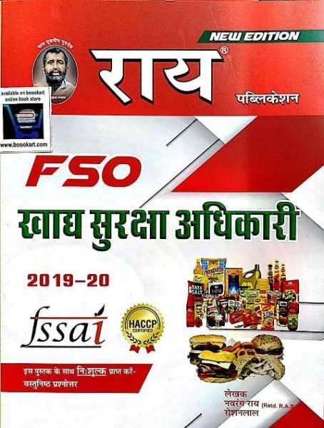 RAI FOOD SAFETY OFFICER EXAM COMPLETE BOOK BY NAVRANG RAI ROSHAN LAL NEW EDITION