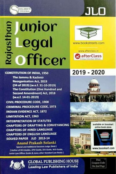 GLOBAL PUBLISHING HOUSE RAJASTHAN JUNIOR LEGAL OFFICER JLO WRITTEN BY ANAND PRAKASH SOLANKI