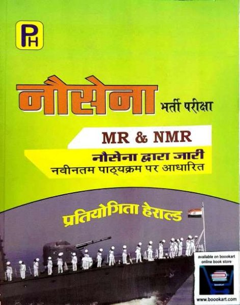 HERALD NO SENA MR & NMR RECRUITMENT EXAM BOOK BY RK MISHRA AMITA MISHRA