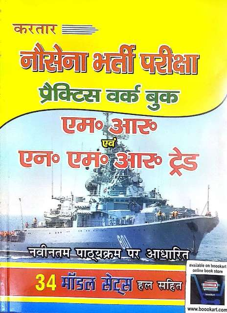 KARTAR NO SENA MR NMR PRACTICE WORK BOOK