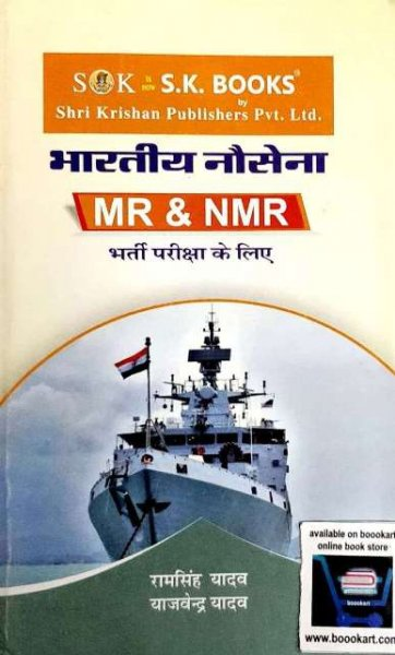 SK BHARTIYA NO SENA MR & NMR RECRUITMENT EXAM BOOK WRITTEN BY RAMSINGH YADAV YAJVENDRA YADAV