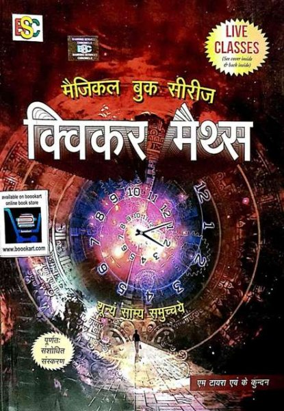 BSC magical book series Quicker maths m. Tyra k kundan