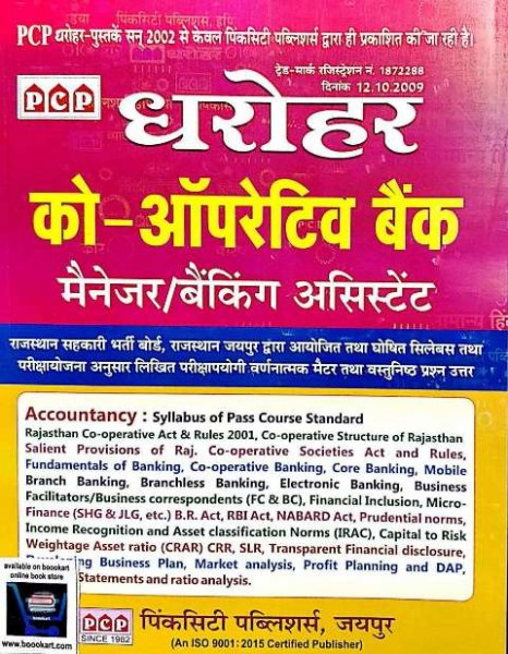 PCP DHAROHAR CO OPERATIVE BANK MANAGER BANKING ASSISTANT BY CS PRATEEK BHANSALI HIRA SAMBHANANI