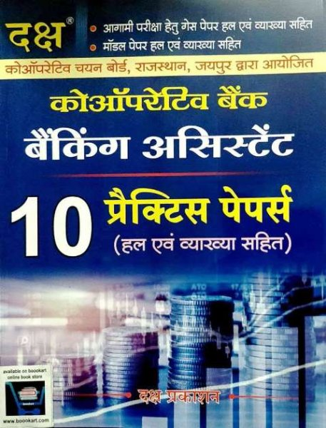 DAKSH CO OPERATIVE BANK BANKING ASSISTANT 10 PRACTICE PAPERS