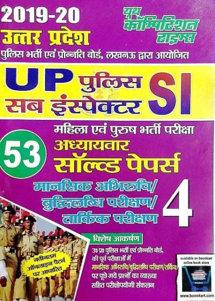 YOUTH UP POLICE SI SOLVED PAPER REASONING VOL 4 CHAPTERWISE SOLVED