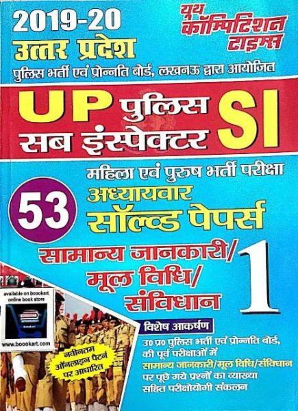 YOUTH UTTER PRADESH (UP) POLICE SUB INSPECTOR PAPER 1 CHAPTERWISE SOLVED PAPER