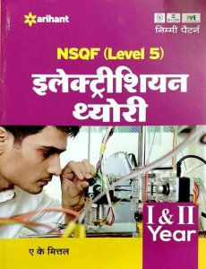 ARIHANT ELECTRICIAN THEORY 1 & 2 YEAR BY A K MITTAL NSQF LEVEL 5
