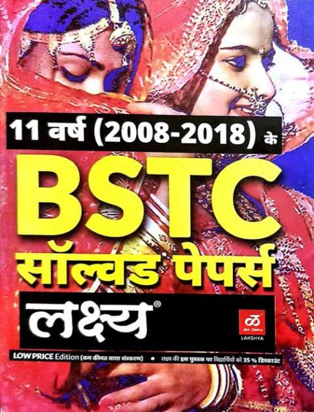 LAKSHYA BSTC SOLVED PAPER LAST 11 YEARS 2008 to 2018