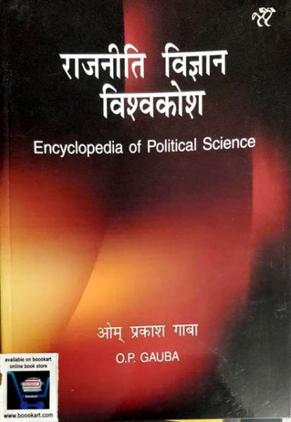 OP GAUBA RAJNITI VIGYAN VISHAW KOSH (ENCYCLOPEDIA OF POLITICAL SCIENCE by om prakash gauba)