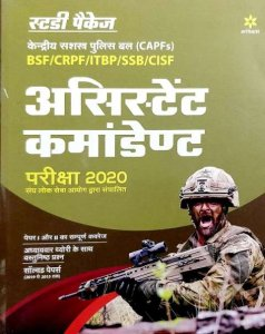 ARIHANT DELHI POLICE ASSISTANT COMMANDANT CAPF STUDY PACKAGE