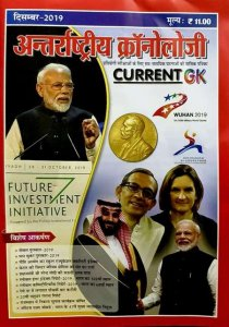 CRONOLOGY CURRENT AFFAIRS monthly magazine