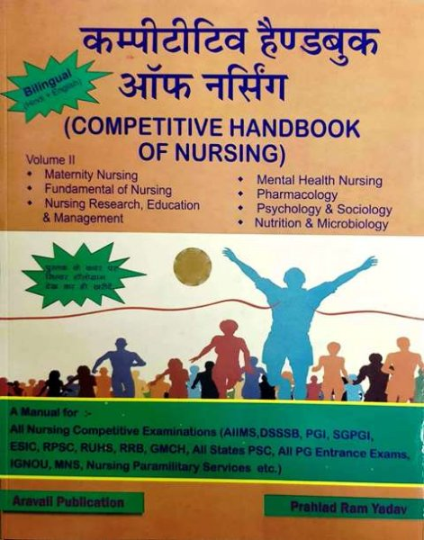 ARAVALI COMPETITIVE HANDBOOK OF NURSING VOL 2 by Prahlad Ram Yadav BILINGUAL (HINDI + ENGLISH)