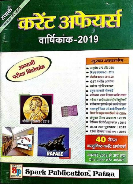 SPARK CURRENT AFFAIRS VARSHIKANK 2019 YEARLY ISSUE