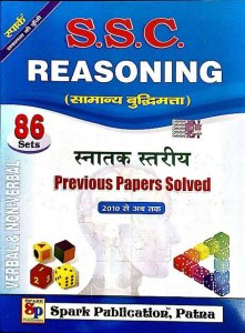 SPARK SSC REASONING CGL PREVIOUS PAPERS SOLVED VERBAL AND NON VERBAL 86 SETS