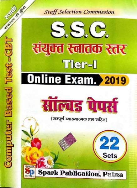 SPARK SSC CGL TIER 1 ONLINE EXAM 2019 SOLVED PAPER 22 SETS
