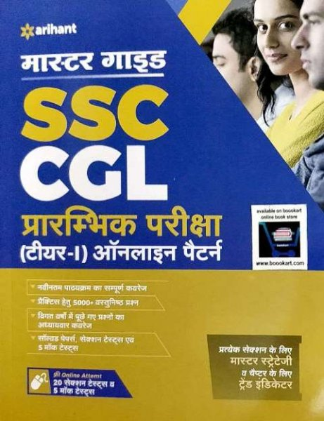 ARIHANT MASTER GUIDE SSC CGL PRE EXAMINATIONS TIER 1 ONLINE PATTERN (h)