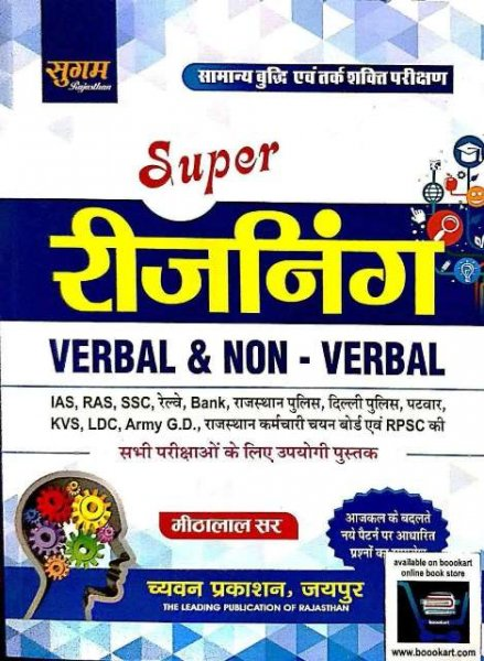 SUGAM SUPER REASONING VERBAL & NON VERBAL BY MITHALAL SIR