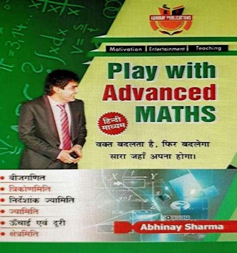 ABHINAY PLAY WITH ADVANCED MATHS BY Abhinay Sharma (hindi edition)