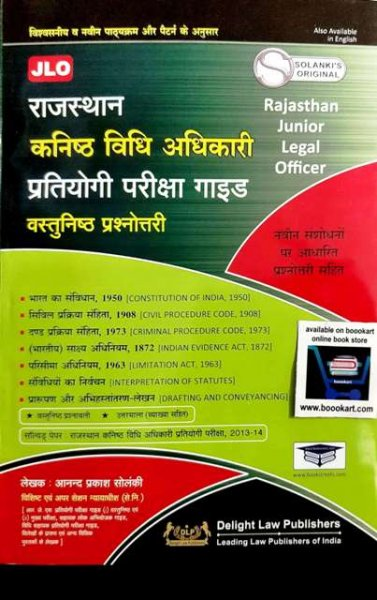 DELIGHT LAW PUBLISHERS  RPSC JUNIOR LEGAL OFFICER JLO KANIKSH VIDHI ADHIKARI BY ANAND PRAKASHA SOLANKI