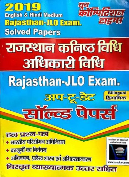 YOUTH RAJASTHAN JUNIOR LEGAL OFFICER JLO SOLVED PAPER