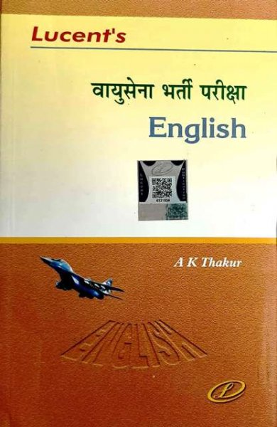 Lucent Airforce English AK Thakur 7th Edition 2021