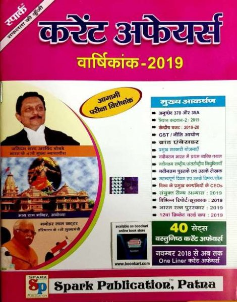 SPARK CURRENT AFFAIRS VARSHIKANK 2019