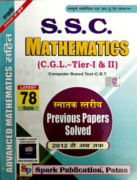 SPARK SSC CGL MATHEMATICS TIER 1 & 2 PREVIOUS PAPERS SOLVED