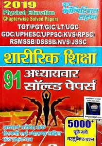 YOUTH PHYSICAL EDUCATION SHARIRIK SHIKSHA CHAPTERWISE SOLVED PAPER