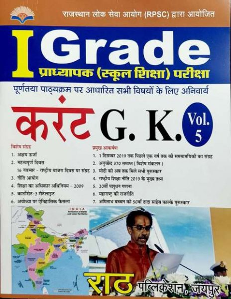 RATH 1st FIRST GRADE CURRENT GK VOL 5 by UPENDRA CHOUDHARY