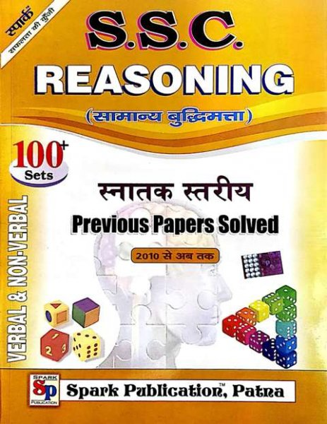 SPARK SSC REASONING CGL PREVIOUS PAPERS SOLVED VERBAL AND NON VERBAL