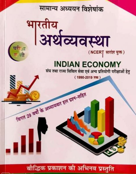 BOUDHIK PRAKASHAN PARIKSHA VANI BHARTIYA ARTHVYAVASTHA BY SK OJHA (INDIAN ECONOMY) FOR CIVIL SERVICE EXAMINATION