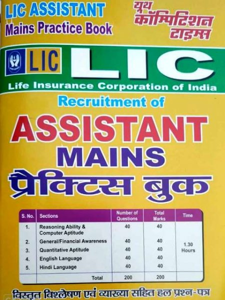 YOUTH LIC ASSISTANT MAINS PRACTICE BOOK