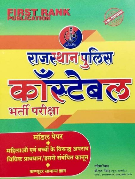 FIRST RANK RAJASTHAN POLICE CONSTABLE MODEL PRACTICE PAPER BY GARIMA REVAR BL REVAR
