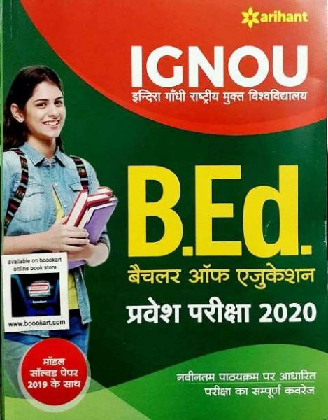 ARIHANT IGNOU B.ED ENTRANCE EXAM 2020