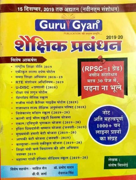GURU GYAN SHAIKSHIK PRABHAN SCHOOL MANAGEMENT BY SANTOSH BISHNOI