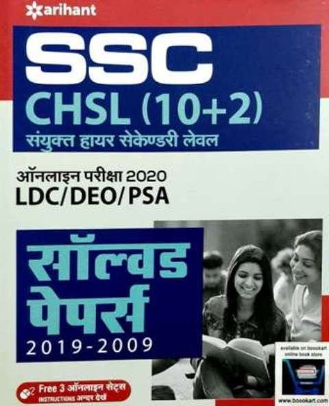 ARIHANT SSC CHSL  Solved Papers  (H)