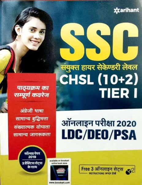 ARIHANT SSC 10+2 CHSL TIER 1 Guide (H)