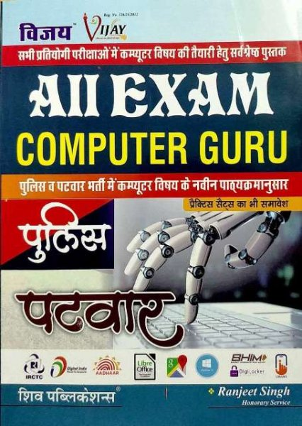 VIJAY ALL EXAM GURU BY RANJEET SINGH